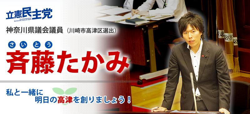斉藤たかみ(維新の党)